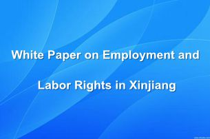 White Paper on Employment and Labor Rights in Xinjiang